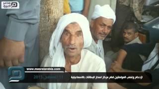 مصر العربية | ازدحام وغضب المواطنين امام مركز اصدار البطاقات بالاسماعيلية