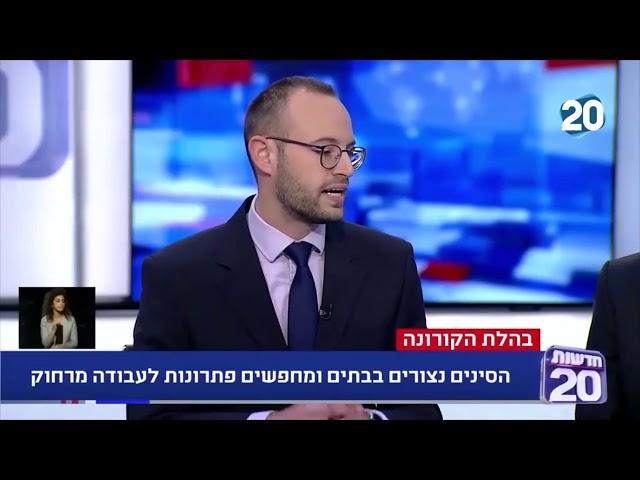 ארז חן בחדשות ערוץ 20 09.02.2020