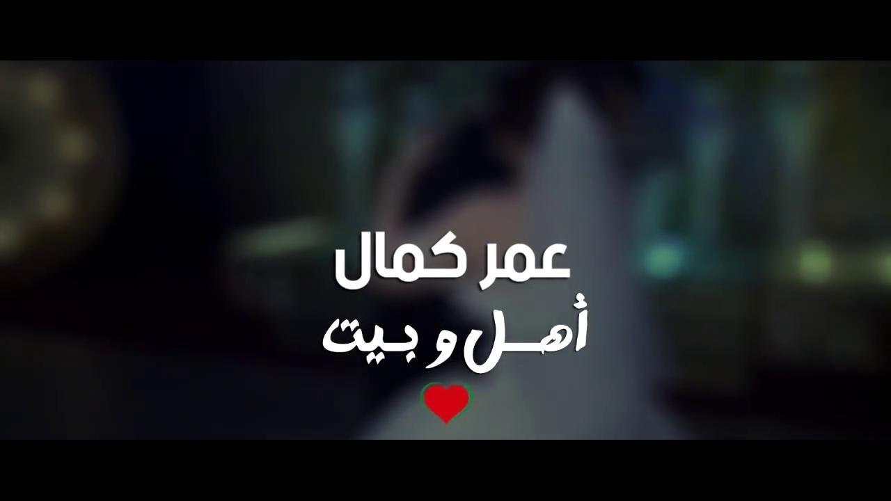 عمر كمال .. أهل وبيت ? ( معاكى هعيش ) اول اغنية من البومى الجديد ❤️