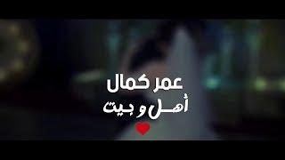 عمر كمال .. أهل وبيت 💑 ( معاكى هعيش ) اول اغنية من البومى الجديد ❤️