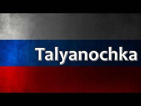 Russian Folk Song - Talyanochka (Тальяночка)