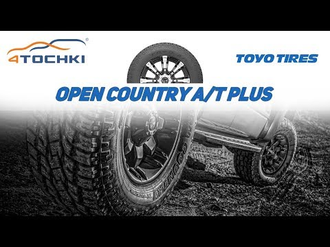 Шины Toyo Open Country A/T plus.