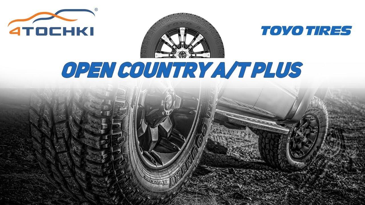 Шины Toyo Open Country A/T plus. Шины и диски 4точки - Wheels & Tyres.