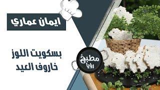 بسكويت اللوز خاروف العيد - ايمان عماري