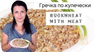 Гречневая каша по-купечески / Buckwheat porridge with ground beef ♡ English subtitles