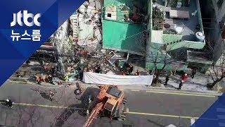 주택 리모델링 공사 중 작업자 5명 매몰…2명 숨져 / JTBC 뉴스룸
