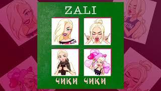 MC Zali - Чики Чики (Премьера песни, 2019)