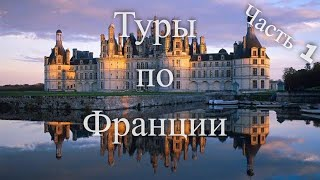 Туры по Франции. Часть 1(, 2012-02-12T17:40:33.000Z)