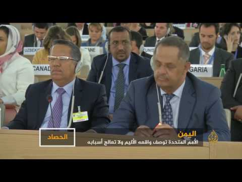 الأمم المتحدة تصف واقع اليمن ولا تعالجه  - 00:21-2017 / 4 / 26
