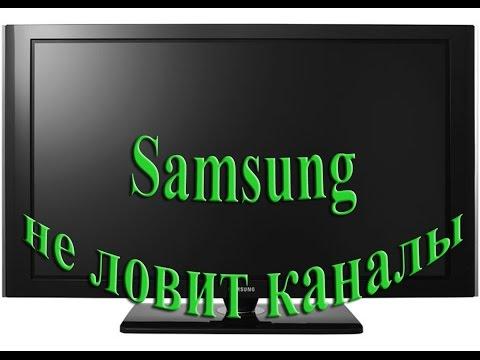 ТВ ЖК Samsung не ловит каналы
