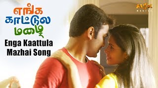 Enga Kaattula Mazhai - Video Song   Enga Kaattula Mazhai Songs   Mithun,Sruthi   Srivijay