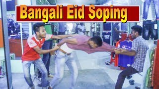 Bangali Eid soping | Bangla New funny video 2017  | Emon MEgh | Eid collection  funny video