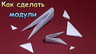 МОДУЛЬНОЕ ОРИГАМИ Как сделать треугольный модуль
