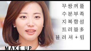 무쌍꺼풀, 지복합성 블러셔 립 메이크업 공식 ep.01…