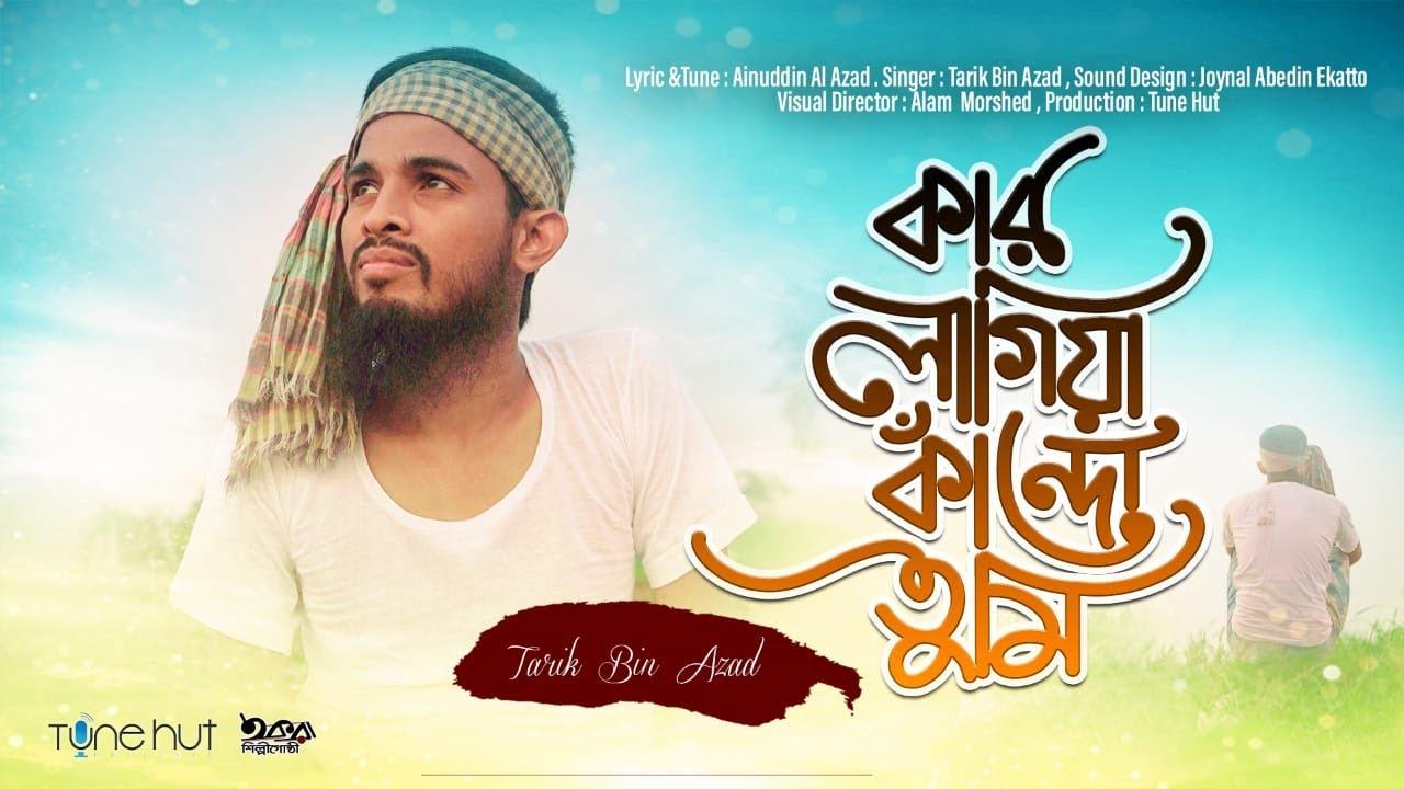 নতুন গজল 2020 ||  Kar lagia Kando Tumi || Iqra shilpigosthi | bangla islamic gojol || 2020 _Tune Hut