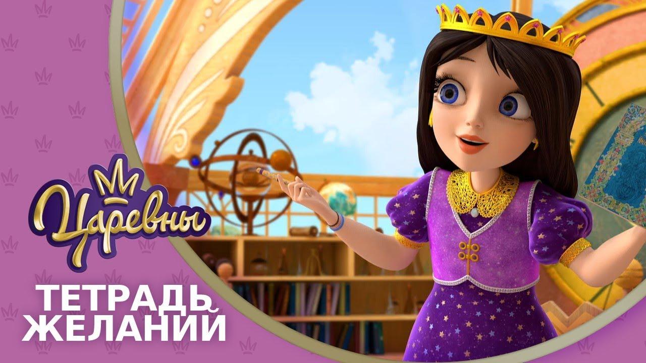 Царевны - Тетрадь желаний - Премьера! Новая серия