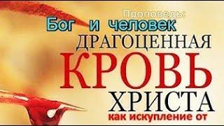 Сильная проповедь Кровь Иисуса Христа Агнец Завет Жертва сатана Бог человек ад рай Библия Истина