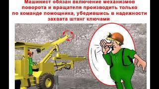 Видеоинструктаж Машинист (помощник машиниста) подземной буровой установки