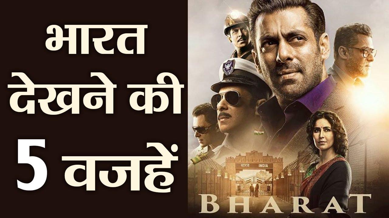 Bharat: 5 reason to watch Salman Khan-Khatrina Kaif Film | FilmiBeat