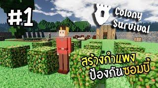 Colony Survival [Thai] สร้างประเทศ4.0 PART 1