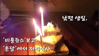 남편 생일/뮤지컬'비틀쥬스'/워커힐 한식당'온달'/생일…