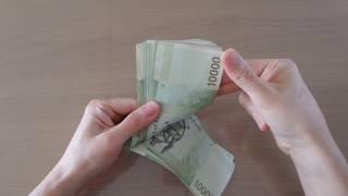 은행원처럼 지폐 세는법, 돈 세기