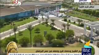 بالفيديو.. لحظة وصول إبراهيم محلب لاحتفالية البرلمان بمرور 150 عامًا