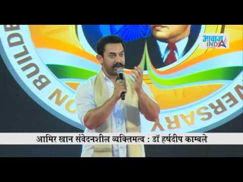 Aamir Khan Speech on Dr. Bababsahab Ambedkar