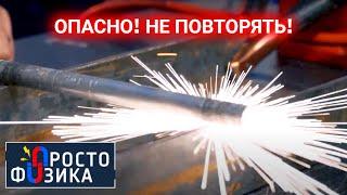 Электродвижущая сила | ПРОСТО ФИЗИКА с Алексеем Иванченко