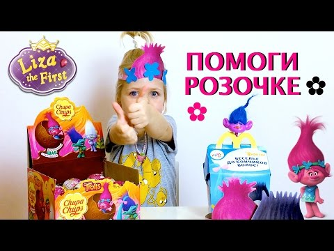 Видео: ТРОЛЛИ Чупа Чупс НОВИНКА 2016 TROLLS Chupa Chups toys SURPRISES Шоколадные СЮРПРИЗЫ  LizaTheFirst
