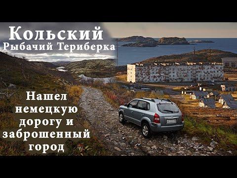 Кольский, Рыбачий и Териберка. Нашли немецкую дорогу в тундре. Заброшенный город у Баренцево море.