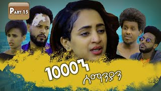New Eritrean Series movie 2019 1080 part 15/ 1000ን ሰማንያን 15 ክፋል