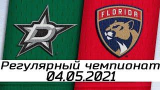 Обзор матча : Даллас Старз - Флорида Пантерз | 4.05.2021 | Регулярный чемпионат