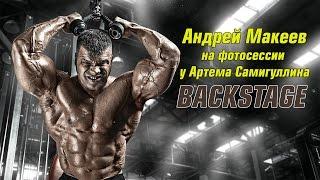 Backstage. Андрей Макеев на фотосессии у Артема Самигуллина.