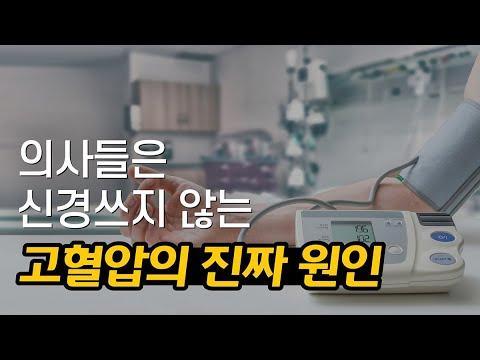 환자들이 알아야하는 고혈압의 진짜 원인