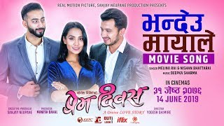 Baru Arko Juni - Prem Diwas Movie Song || Priyanka, Ayushman, Bishal || Melina Rai, Nishan Bhattarai