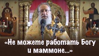 «Не можете работать Богу и маммоне...» | Иеромонах Савва | Валаамский монастырь