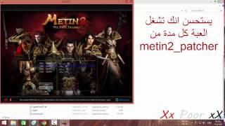حل جميع مشاكل عدم تشغيل لعبة | Metin2 |