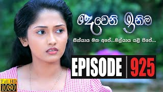 Deweni Inima | Episode 925 13th October 2020 Thumbnail