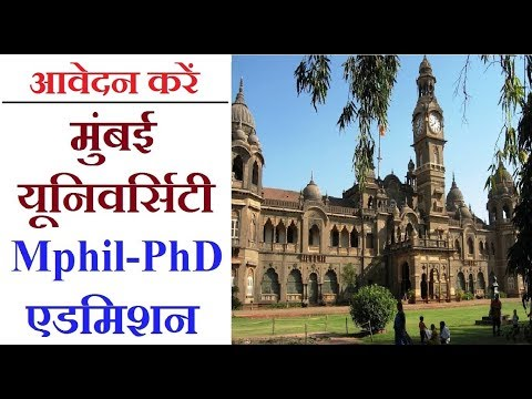 Good News : Mumbai University PhD-Mphil Admission notification (पीएचडी-एमफिल  एडमिशन आवेदन)