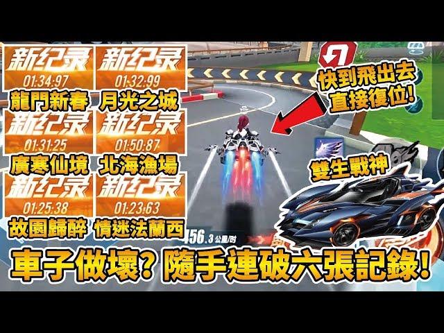 【小草Yue】最新A車隨手連破六張記錄!車快到快飛出場外直接復位!雙生戰神單人刷圖計時!【Garena極速領域】