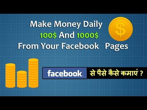 How To Make Money From Your Facebook Pages In Hindi | 2017