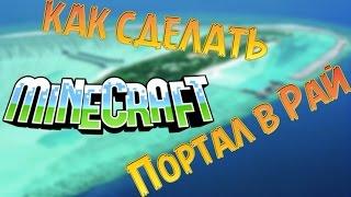 Как сделать портал в Рай в Майнкрафт [Minecraft] без модов(Всем привет!С вами Макс:3 Сегодня я вам покажу как построить портал в рай в майнкрафт.Построить портал в..., 2014-11-11T18:11:11.000Z)