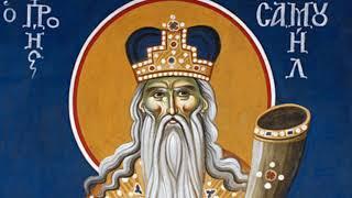 Жития святых - Пророк Самуил (11 век до Р. Х.)