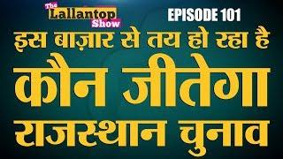Rajasthan में है सबसे बड़ा सट्टा बाज़ार, हर Election पर लगते हैं करोड़ों रुपये | Lallantop Show