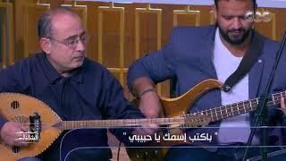 زياد الرحباني يعزف لوالدته فيروز