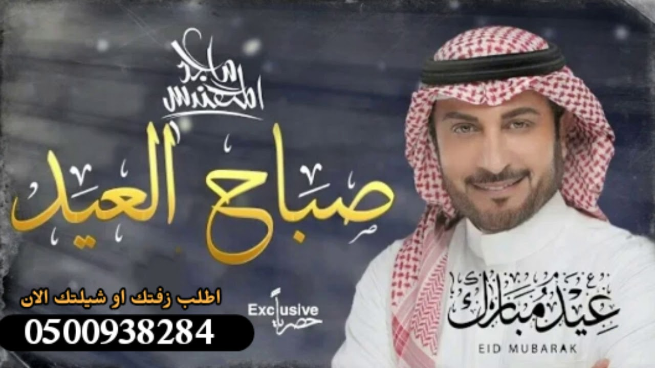 اجمل اغنية العيد 2020 صباح العيد ماجد المهندس مجانية بدون حقوق Youtube