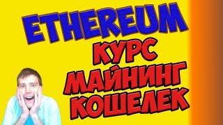 Криптовалюта Ethereum курс, майнинг, кошелек