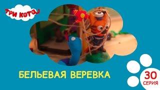 Три кота - Бельевая веревка| Выпуск №30|Развивающее видео для детей