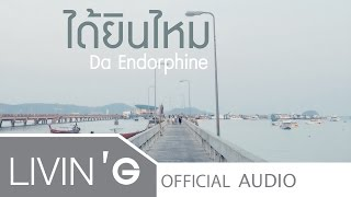 ได้ยินไหม [Acoustic Version] - Da Endorphine [Official Audio]